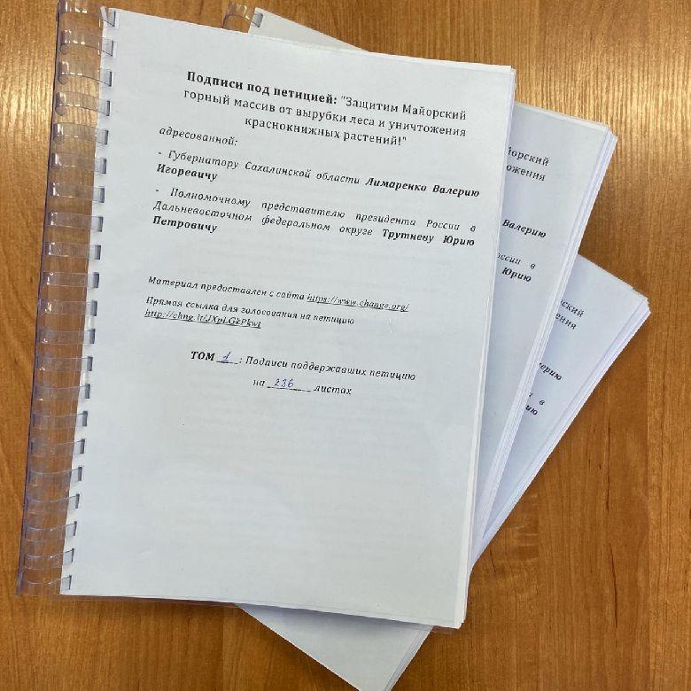 Подписи под петицией в защиту Майорского горного массива