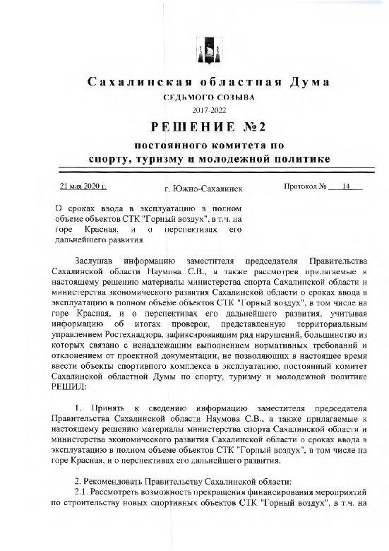 Решение Комитета по спорту ОБлдумы - прекратить финансирование Горного воздуха