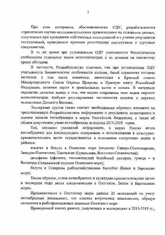 Проект заключения и решения экспертной рабочей группы по РОИ 49427