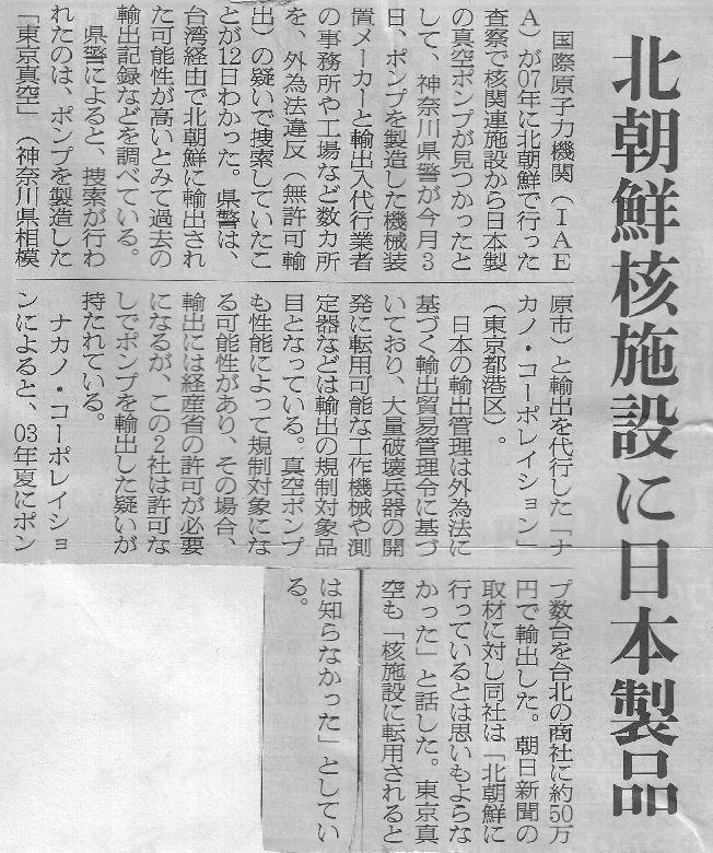 Оборудование на ядерных объектах КНДР произведено в Японии