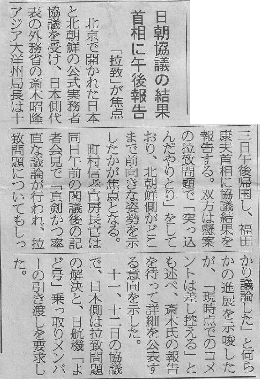 Результаты прошедших японо – северокорейских переговоров