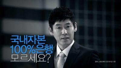 Пример патриотичного маркетинга или маркетинга Aeguk. Перевод: слышали ли вы о банке со 100% корейским капиталом?