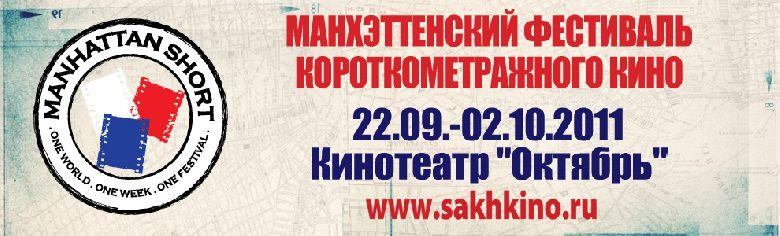 Манхэттенский фестиваль короткометражного кино в Южно-Сахалинске